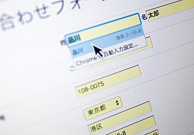 今どきの入力フォームはこう書く! HTMLコーダーがおさえるべきinputタグの書き方まとめ - ICS MEDIA