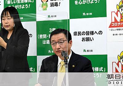 サッカー選手を「会社員」 感染者の発表「誤解招いた」 [新型コロナウイルス]:朝日新聞デジタル