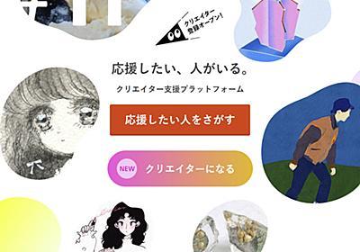 ファンが月額制で支援できる「SUZURI People」、全てのクリエイターに開放 - CNET Japan
