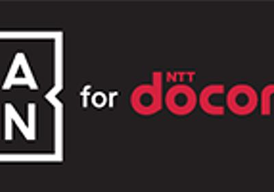 「DAZN for docomo」、10月契約分から980円→1750円に - ケータイ Watch
