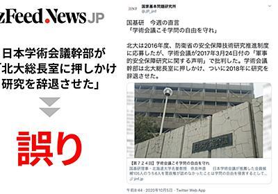 日本学術会議幹部が「北大総長室に押しかけ研究を辞退させた」は誤り。記事は訂正、しかし誤情報が拡散