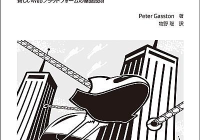 O'Reilly Japan - モダンWeb