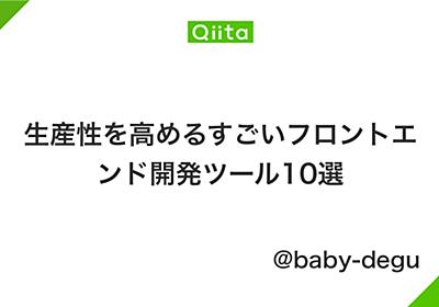 生産性を高めるすごいフロントエンド開発ツール10選 - Qiita