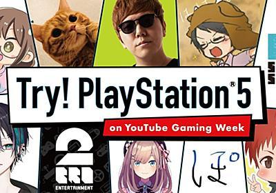 人気クリエイターがPS5™を初プレイ! 「Try! PlayStation®5 on YouTube Gaming Week」を10月4日より公開 – PlayStation.Blog