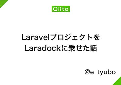 LaravelプロジェクトをLaradockに乗せた話 - Qiita