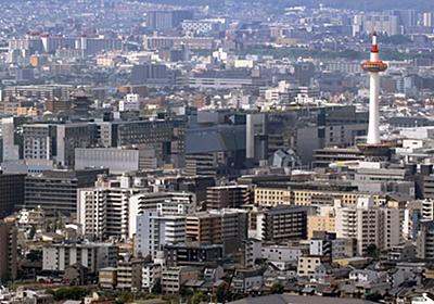 京都のマンションやオフィス「高さ制限」緩和へ 「百年の計」景観政策見直し、住民反発も|政治|地域のニュース|京都新聞
