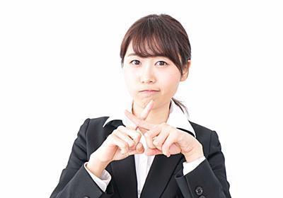 超売り手市場なのに「事務職志望の女子学生」があぶれる理由 (1/3) - ITmedia ビジネスオンライン