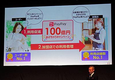 PayPay「100億円狂騒曲」ついに終幕、キャンペーンは13日限り - Engadget 日本版