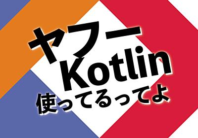 「Kotlinで書くとJavaには戻れない」Androidアプリ開発にKotlinを導入したヤフーが感じたメリット - エンジニアHub|若手Webエンジニアのキャリアを考える!