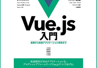 『Vue.js入門 基礎から実践アプリケーション開発まで』刊行記念特別インタビュー~Vue.jsの魅力とこれから~:インタビュー|gihyo.jp … 技術評論社