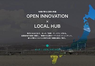 全国のハブコミュニティが参画。オープンイノベーションで地域活性化への取り組み