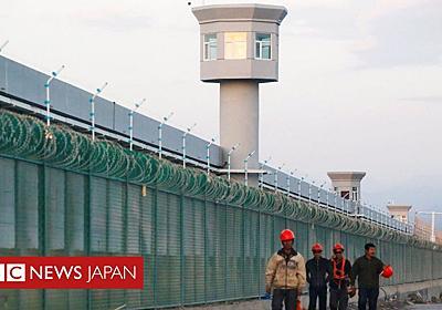 中国政府、ウイグル人を収容所で「洗脳」 公文書が流出 - BBCニュース