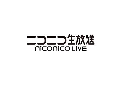 サービス終了のお知らせ | nicocas(ニコキャス)