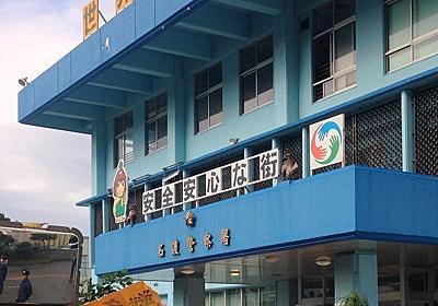 警察官が抗議する市民に「ばか」「気持ち悪い」 沖縄・名護署 | 沖縄タイムス+プラス ニュース | 沖縄タイムス+プラス