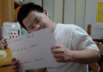 24歳の弟は、字が書けない(はずだった、怪文書を読むまでは)|岸田 奈美