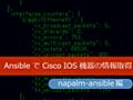 Ansible の napalm-ansible モジュール群でCisco IOS 機器の様々な情報を取得する - てくなべ