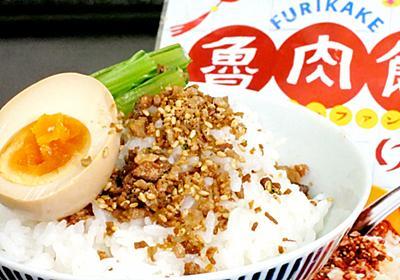 おうちで爆速&手間なしで台湾料理「ルーローファン」を食べられる「ルーローファンふりかけ」試食レビュー - GIGAZINE