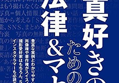 【ヲハニュース 2018年3月25日号】写真無断使用を追い込む雑誌特集がベースのムック出た、「ランク王国」が終了、トレンドブログは無視せよ、など