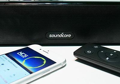 迫力のあるサウンドが魅力のBluetooth対応サウンドバーAnker「Soundcore Infini Mini」を使ってみた - GIGAZINE