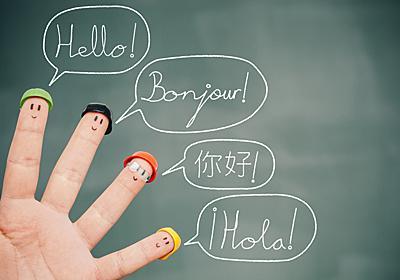 語学学習の鍵はメソッドより「やめないこと」。挫折防ぐ5つの方法 | BUSINESS INSIDER JAPAN