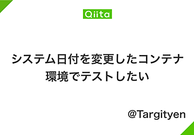 システム日付を変更したコンテナ環境でテストしたい - Qiita