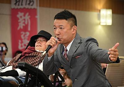 「とんだ売国野郎」と山本太郎氏 日米貿易協定めぐり野党内対立 - 産経ニュース