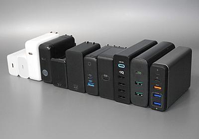 【特集】これで失敗しない、USB PD充電器選び(解説編) - PC Watch