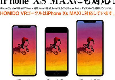 HOMiDOはApple / iPhone Xs MAXにも対応! ||フランス発 スマホ 動画 ゴーグル Cardboard準拠のHOMiDO おすすめ