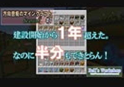 【Minecraft】 方向音痴のマインクラフト Season7 Part7 【ゆっくり実況】 - ニコニコ動画