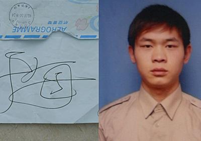 一家4人を博多港に沈める凶行 犯人の実家を中国河南省に訪ねると「こんな小さな子まで…」 | 未解決事件を追う | 文春オンライン