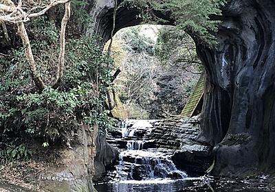 綺麗な写真が撮れると有名な「濃溝の滝」に行ってきました | あっちこっち飛び猫