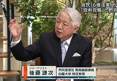 報ステ降板記念 〜 後藤謙次氏の厳選迷コメント集 – アゴラ