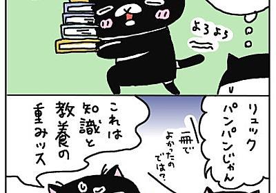 日曜日のお楽しみ☆図書館へGO! - ネコノラ通信web