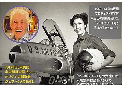 【図解】ウォリー・ファンクさん、史上最高齢で宇宙飛行へ 写真4枚 国際ニュース:AFPBB News
