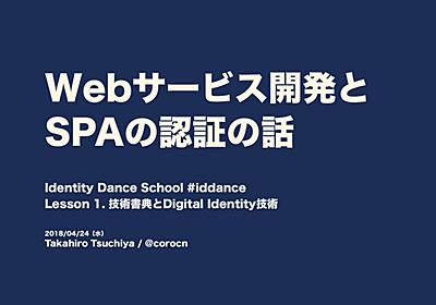 Webサービス開発とSPAの認証の話 / spa-and-identity - Speaker Deck