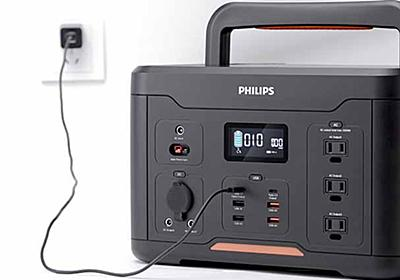 大容量32万mAhのPHILIPSポータブル電源。スマホを100回以上充電可能 - 家電 Watch