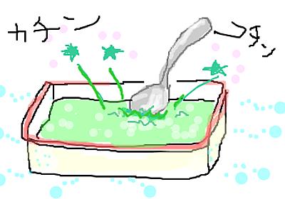 「マシュマロと牛乳で作るアイス」はフリーザーバッグ利用がおススメ - 小石の眼から見た景色 あらかた50主婦のあったこと録