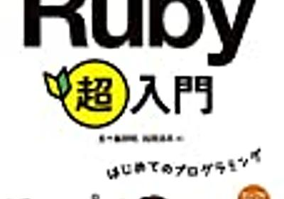 「ゼロからわかるRuby超入門」を手を動かしながら読んでみた - 調べるブログ