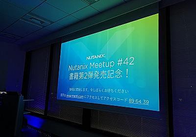 「Nutanix Meetup #42 書籍第2弾 発売記念!」参加レポート   Buddit Consulting InfraTeam