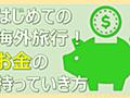海外旅行はじめて講座 お金は現金両替よりクレジットカードがお勧め! - マイルで100の世界遺産!旅行記