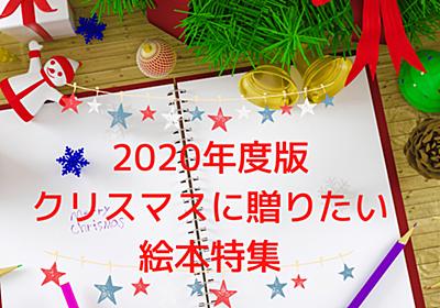 2020年クリスマスに『贈りたい絵本』大人へのおすすめも! - なんかHAPPYなこと