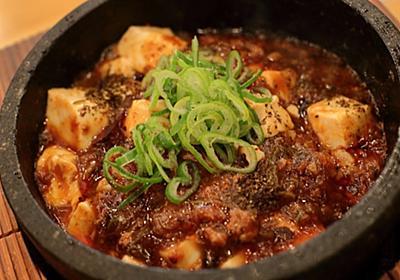 肉以外を生仕上げにした「生麻婆豆腐」が異次元の旨さ - 30代が何かしらで日常を楽しくしようと必死なブログ