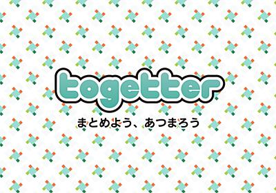 「海外の真似」ではない、東京都水道局の「民営化」の経緯 - Togetter