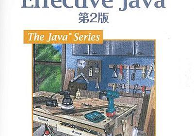 Java 歴 23 分の Ruby エンジニアが Effective Java を読んで感動した話 - scramble cadenza