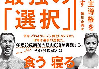Amazon.co.jp: 人生の主導権を取り戻す 最強の「選択」: オーブリーマーカス (著), 恒川正志 (翻訳): Digital Ebook Purchas