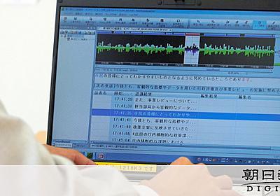 1500時間かかる議事録作成、AIで4割減へ 大津市:朝日新聞デジタル