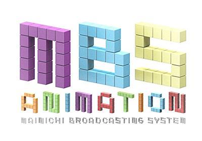 金曜深夜のアニメ枠「スーパーアニメイズム」7月新設。MBS/TBS系28局ネット - AV Watch