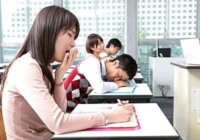 「教育困難大学」のあまりにもひどい授業風景 | 学校・受験 | 東洋経済オンライン | 経済ニュースの新基準