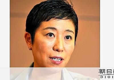 安倍氏の招致拒否で「激しいやりとり」 辻元氏が明かす:朝日新聞デジタル
