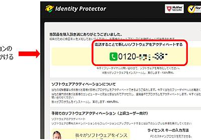 偽警告に従って電話すると片言の日本語を話すオペレーター登場、有償ソフトやサポートサービスの購入を強要 - INTERNET Watch